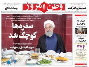 عکس/ صفحه نخست روزنامههای یکشنبه ۵ اردیبهشت