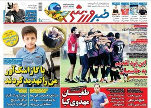 روزنامههای ورزشی یکشنبه 5 اردیبهشت
