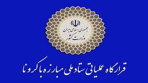 طرح ترافیک تهران از امروز اجرا نمیشود