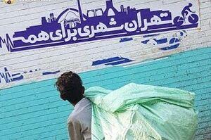 عذر و بهانه شورا در اداره تهران با ۲ برابر بودجه لندن!