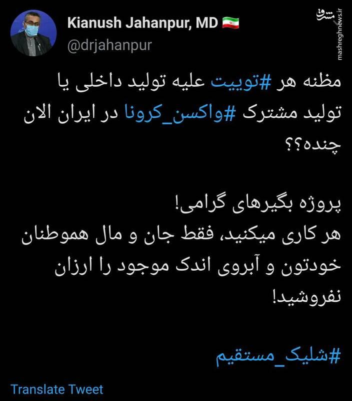 مظنه هر توییت علیه واکسن ایرانی الان چنده؟