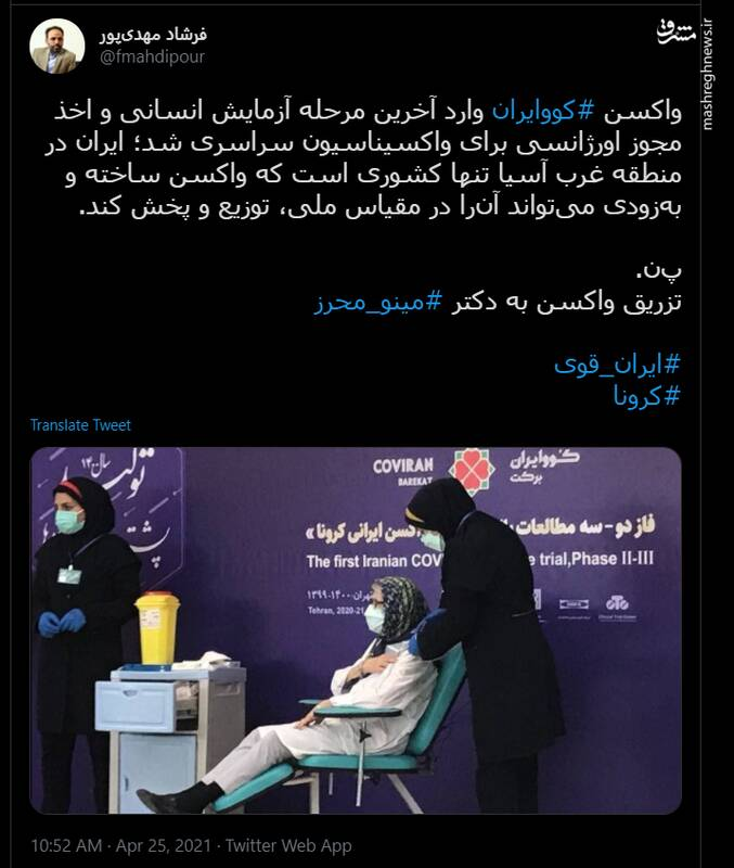 تنها کشور سازنده واکسن کرونا در خاورمیانه