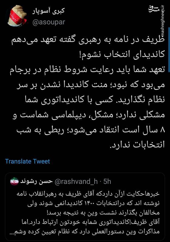 آقای ظریف! منت کاندیدا نشدن بر سر نظام نگذارید