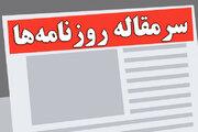 کدام «مردم ایران»؟!/ معادله جدید در قدس/ مسئول ساماندهی ثبت نام انتخابات کیست؟