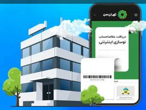 امکان ثبت مشخصات ملکی در سامانه «تهران من»