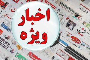 اخبار ویژه روزنامهها نمایه
