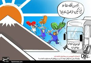 کاریکاتور/ انتصابات اتوبوسی در بیمه ایران!