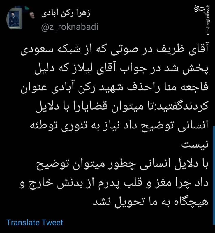 واکنش دختر شهید رکنآبادی به فایل صوتی ظریف