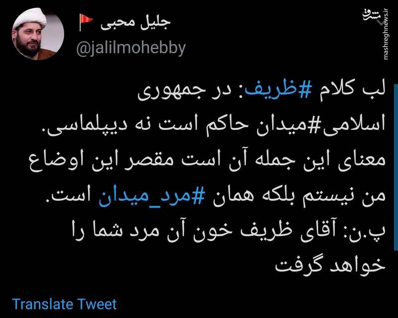 آقای ظریف خون آن مرد شما را خواهد گرفت