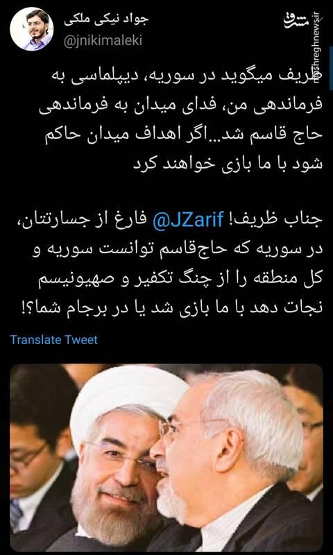 جناب ظریف!  در سوریه با ما بازی شد یا در برجام شما؟