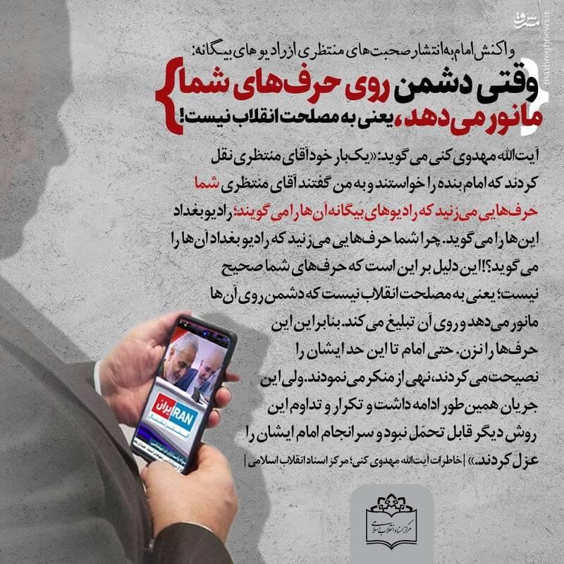 واکنش امام به انتشار صحبتهای منتظری از رادیوهای بیگانه