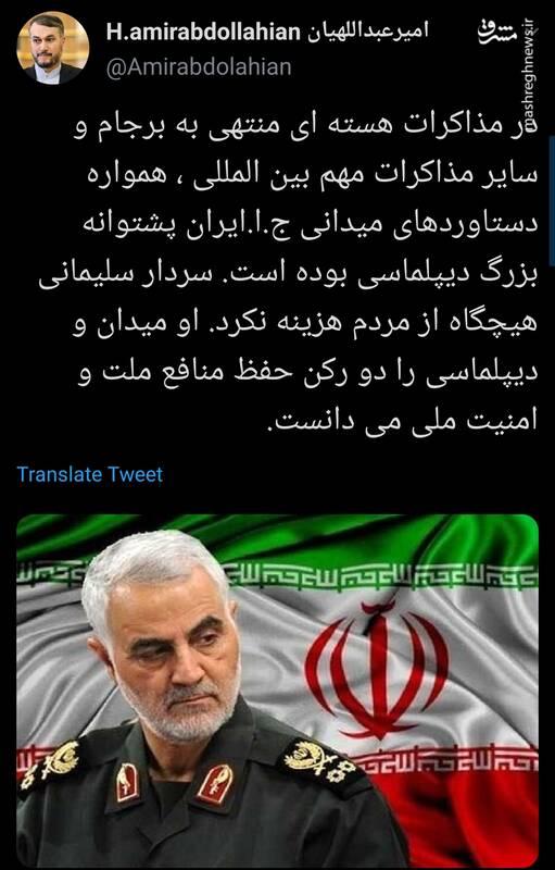 واکنش امیرعبداللهیان به انتشار فایل صوتی ظریف