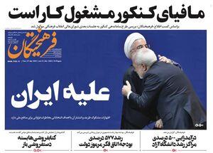عکس/ صفحه نخست روزنامههای سهشنبه ۷ اردیبهشت