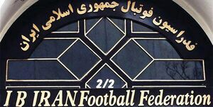 توضیحات شستا درباره مصادره ساختمان فدراسیون فوتبال