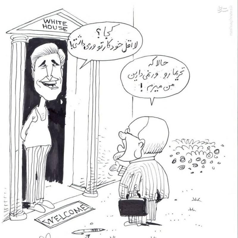 کاریکاتور/ قهر ظریف با جان کری