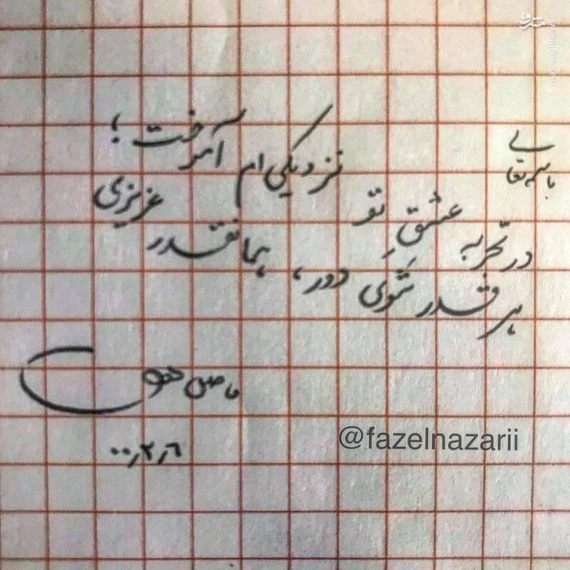 شعر جدید فاضل نظری