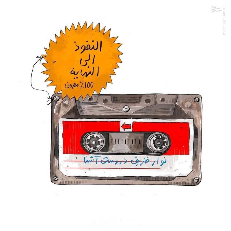کاریکاتور/ نوار ظریف در دست آشنا