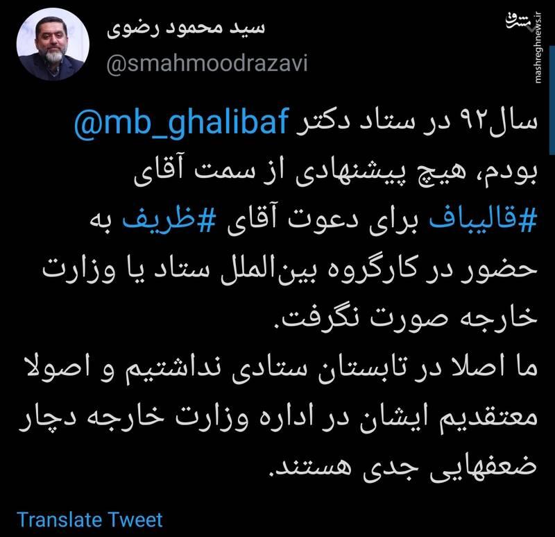 واکنش رضوی به ادعای دعوت قالیباف از ظریف
