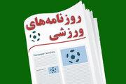 عکس/ تیتر روزنامههای ورزشی شنبه ۲۵ اردیبهشت