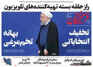 عکس/ صفحه نخست روزنامههای چهارشنبه ۸ اردیبهشت