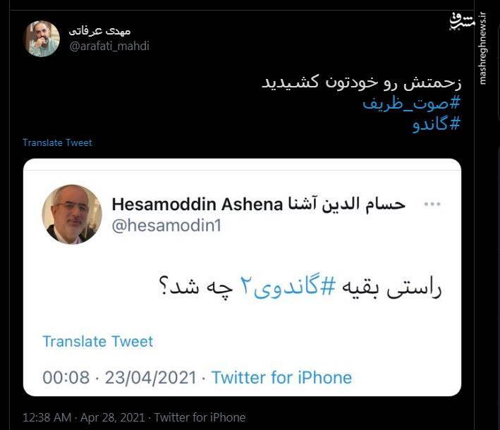 زحمت بقیه گاندوی ۲ روی دوش حسام الدین آشنا