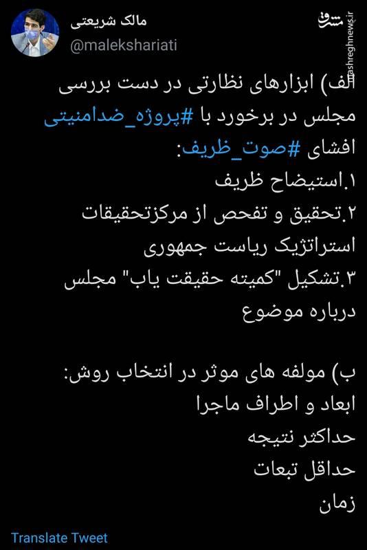 ابزارهای مجلس برای برخورد با پروژه ضدامنیتی افشای صوت ظریف