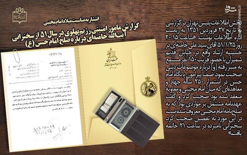گزارش مامور امنیتی از سخنرانی آیتالله خامنهای