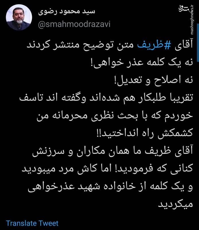 آقای ظریف! کاش مرد بودید و از خانواده شهید عذرخواهی میکردید