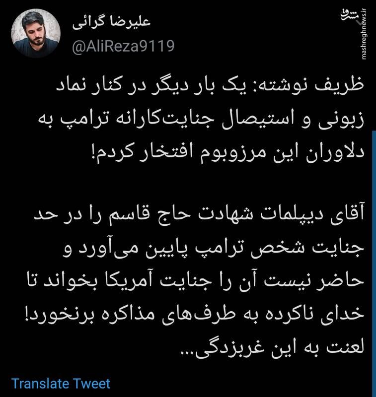 ظریف حتی حاضر نیست شهادت حاج قاسم را جنایت آمریکا بخواند