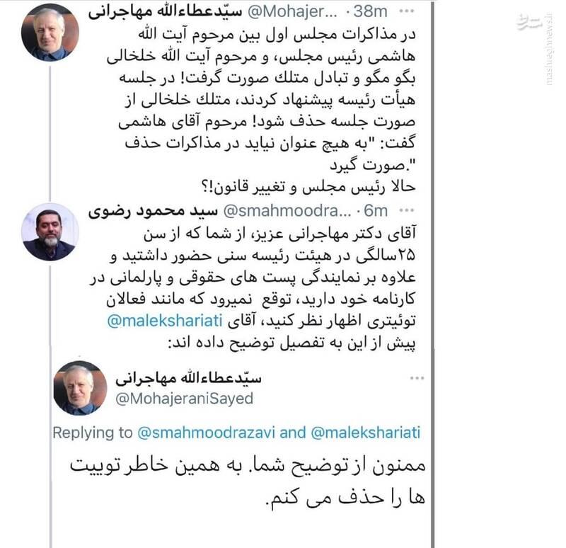 حذف توئیت وزیر سابق ارشاد پس از توضیحات رضوی