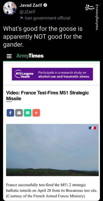 واکنش ظریف به آزمایش موشکی جدید فرانسه