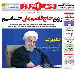 عکس/ صفحه نخست روزنامههای پنجشنبه ۹ اردیبهشت
