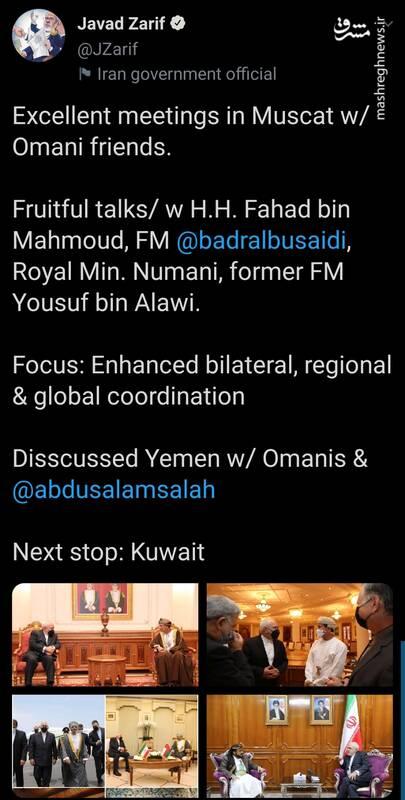 گزارش توییتری ظریف از سفرش به عمان