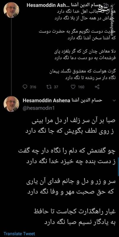 اولین واکنش حسامالدین آشنا پس از استعفا