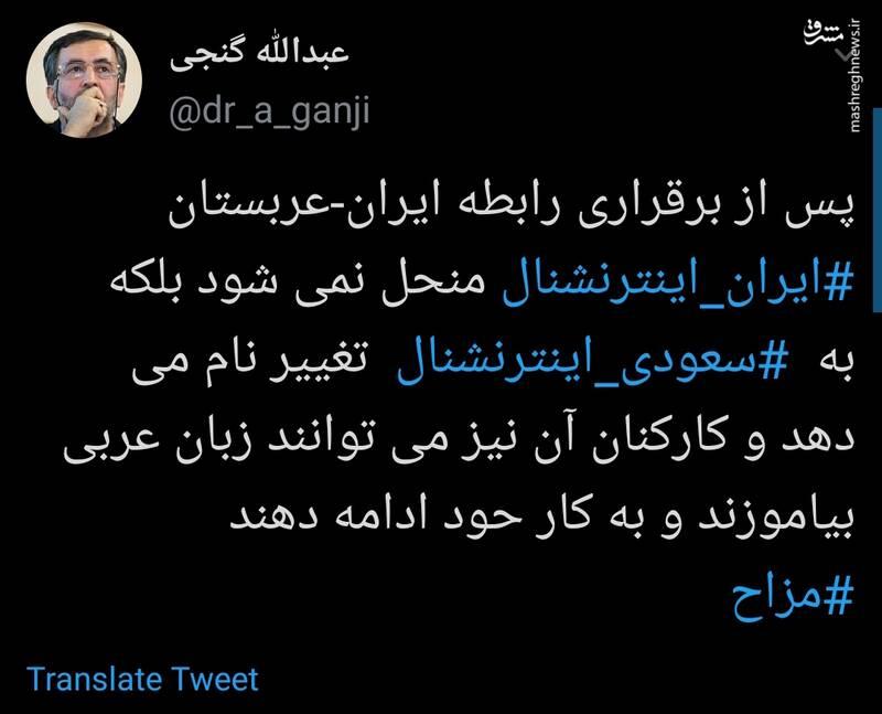 سرنوشت ایران اینترنشنال پس از برقراری رابطه ایران و عربستان