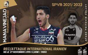 پیوستن یک ستاره ایرانی به لیگ فرانسه