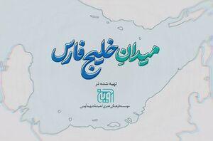 """فیلم/ مستند توقیف """"نفتکش روباه پیر"""" توسط سپاه"""