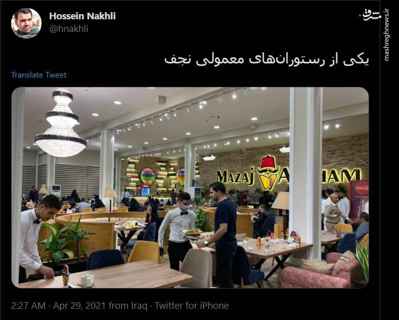 یک رستوران معمولی در نجف+ عکس