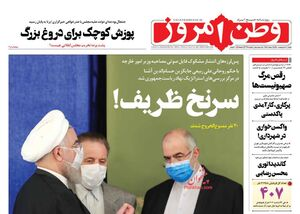عکس/ صفحه نخست روزنامههای شنبه ۱۱ اردیبهشت