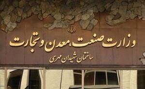 اخبار نگران کننده از وزارت صمت