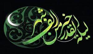 فیلم/ اتفاق نظر مسلمانان در مورد وجود و اهمیت شب قدر