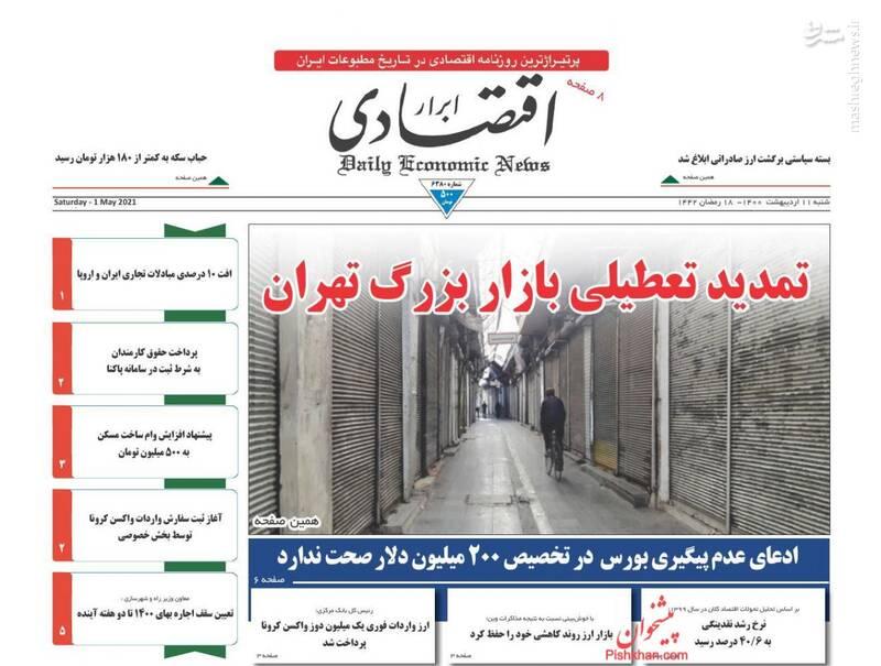 ابرار اقتصادی: تمدید تعطیلی بازار بزرگ تهران