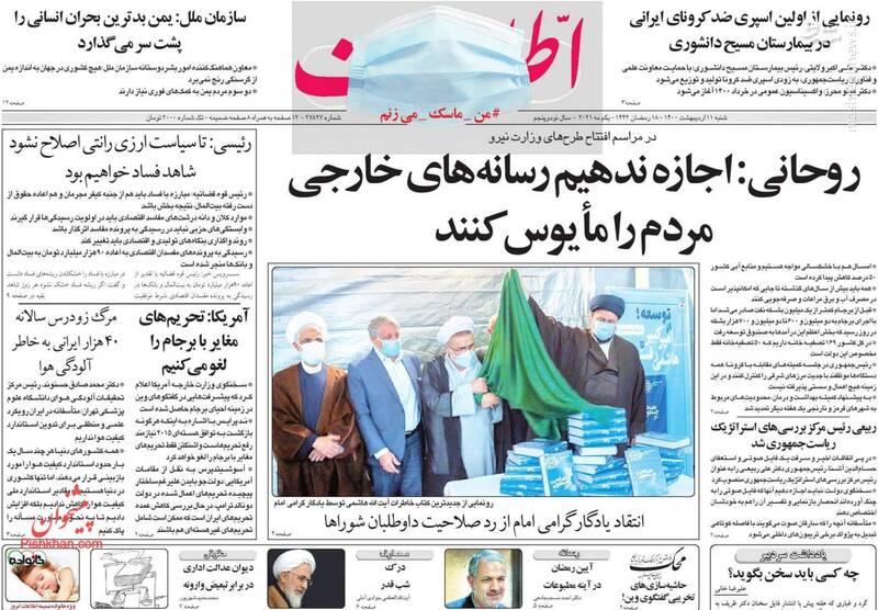 اطلاعات: روحانی: اجازه ندهیم رسانههای خارجی مردم را مایوس کنند