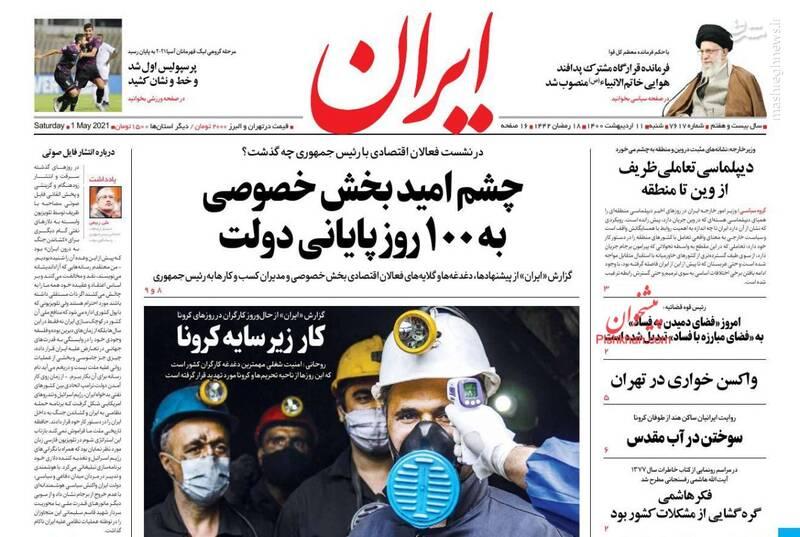 ایران: چشم امیدبخش خصوصی به 100 روز پایانی دولت