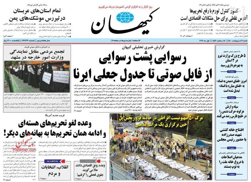 کیهان: رسوایی پشت رسوایی، از فایل صوتی تا جدول جعلی ایرنا