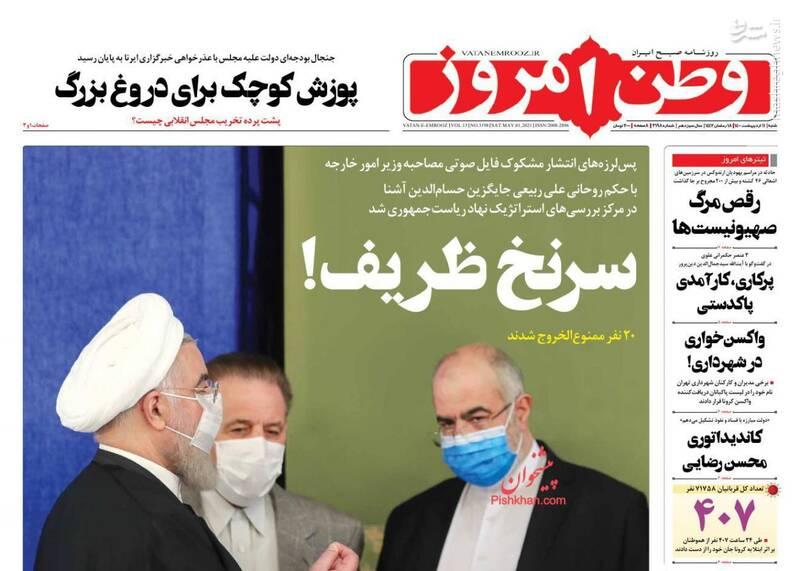 وطن امروز: سرنخ ظریف
