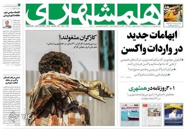همشهری: ابهامات جدید در واردات واکسن
