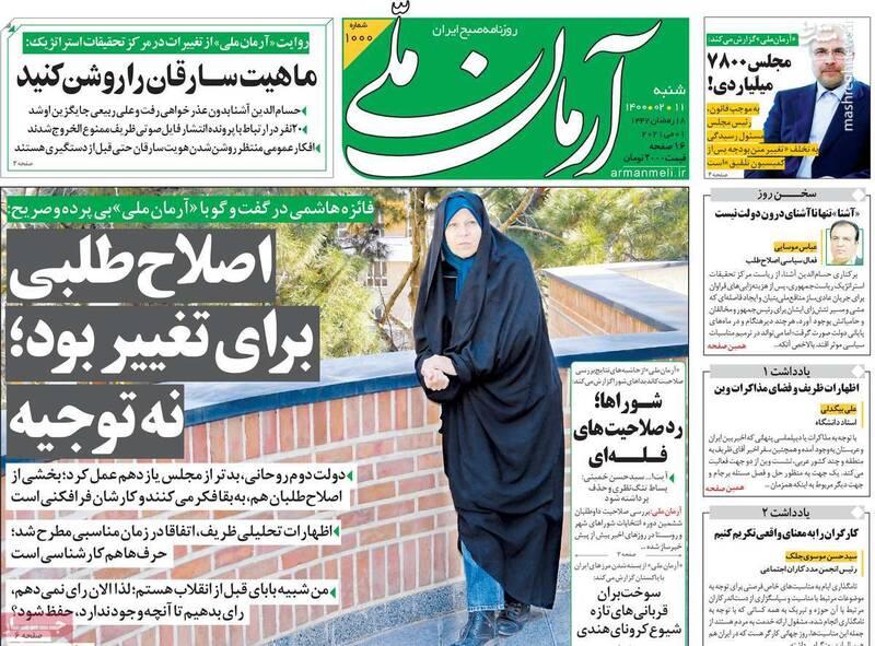 فائزه هاشمی: فایل صوتی ظریف «تحلیلی» و «کارشناسی» بود/ ابطحی: خاتمی میگوید دیگر از من توقع نداشته باشید