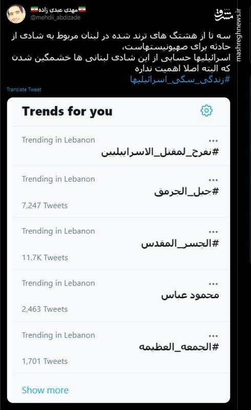 شادی لبنانی ها از هلاکت صهیونیست ها ترند شد