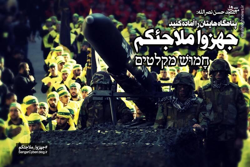 رسوایی مطبوعاتی و اطلاعاتی اسرائیل با انتشار گزارشی درباره «سید حسن نصرالله»